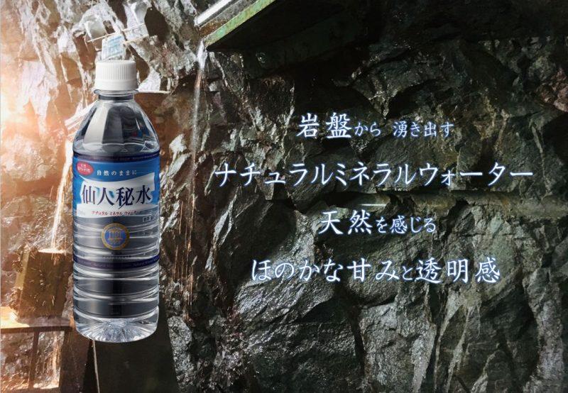 「仙人秘水」のレビュー